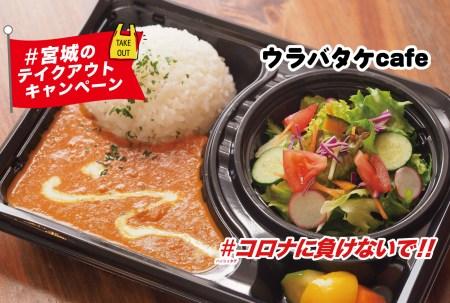 バターチキンカレー 700円(税別)ウラバタケcafe|#コロナに負けないで!#宮城のテイクアウトキャンペーン