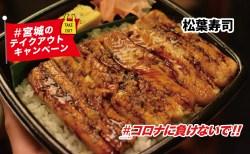 【テイクアウトOK】【店内飲食OK】穴子丼2000円(税込)松葉寿司|#コロナに負けないで!#宮城のテイクアウトキャンペーン