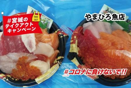 【テイクアウトOK】海鮮ちらし のっけ盛り 880円(税別)やまひろ魚店|#コロナに負けないで!#宮城のテイクアウトキャンペーン