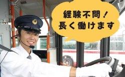 【バス運転士募集中!】定年65歳、雇用延長有!!※運転士:男女不問、普通免許取得後3年以上の方であれば株式会社ミヤコーバスがバックアップいたします。
