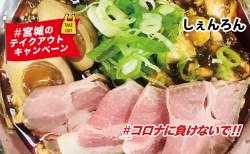 【店内飲食OK】当店人気ナンバー1のラーメン マーボー麺900円 味玉100円・チャーシュー150円 1150円(税込)です。 しぇんろん|#コロナに負けないで!#宮城のテイクアウトキャンペーン