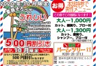 パームツリー【登米市迫町】 10月限定!!クーポン持参で男性メニューがお得になります!