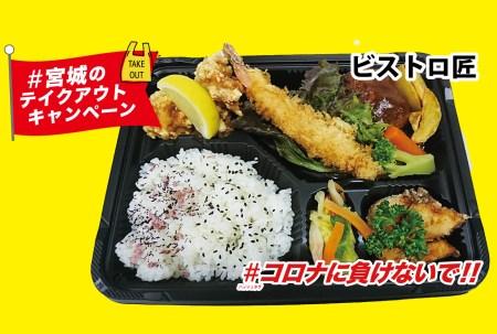 【テイクアウトOK】ハンバーグ弁当 750円(税込) ビストロ匠|#コロナに負けないで!#宮城のテイクアウトキャンペーン