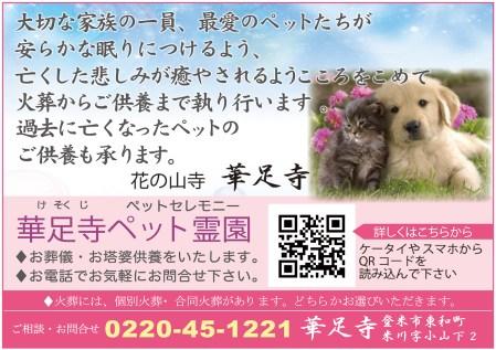 ペットセレモニー華足寺ペット霊園【登米市東和町】|過去に亡くなったペットのご供養も承ります。