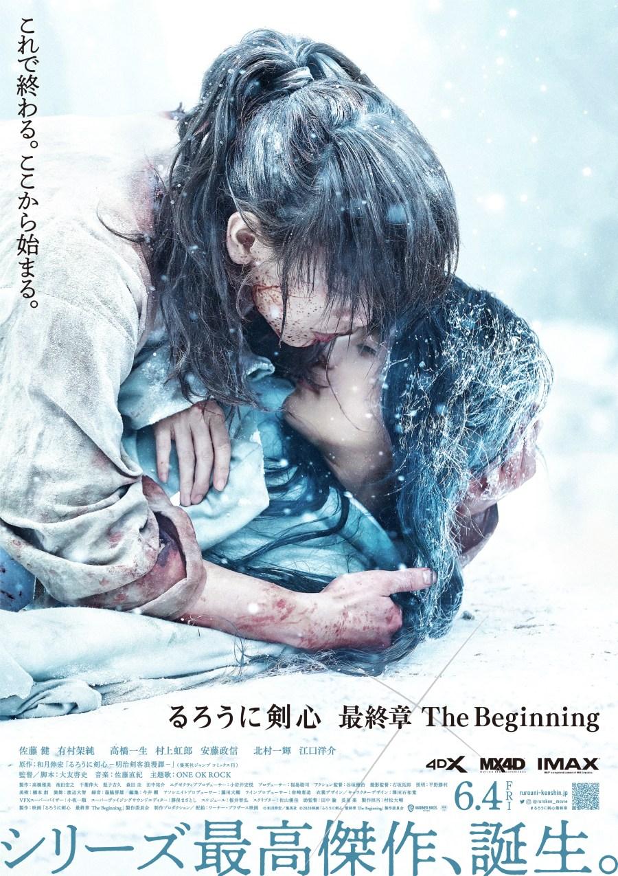 Ⓒ和月伸宏/集英社Ⓒ2020 映画「るろうに剣心最終章The Beginning」製作委員会