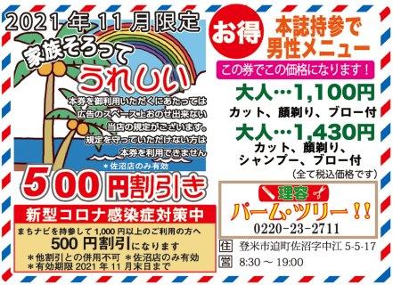 パームツリー【登米市迫町】|11月限定!!クーポン持参で男性メニューがお得になります!