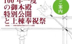 津島神社|100年一度の御本殿特別公開と上棟奉納祭|御本殿特別参拝(要予約)