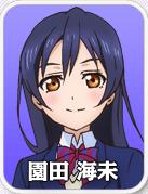 園田海未icon