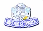 浦の星女学院