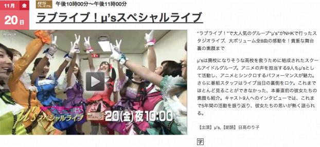 NHK BS放送内容
