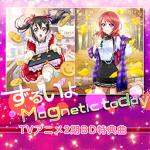 ずるいよMagnetic today