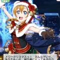 ホノカチャンクリスマス2015