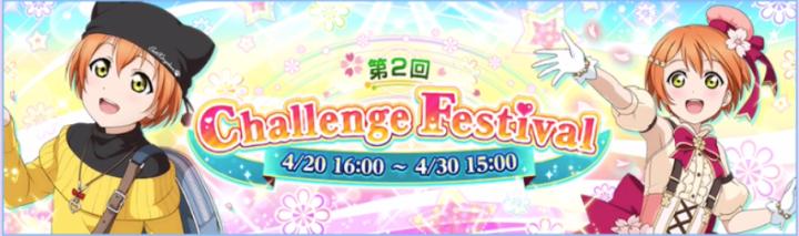 第2回チャレンジフェスティバル