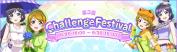 第3回チャレンジフェスティバル
