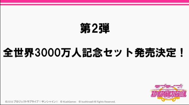 3000万記念セット