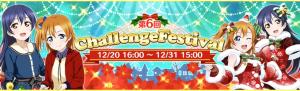 第6回チャレンジフェスティバル