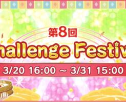 第8回チャレンジフェスティバル(チャレフェス)
