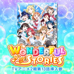 「WONDERFUL STORIES」