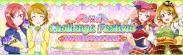 第13回チャレンジフェスティバル(チャレフェス)