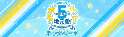 Aqours5周年「地元愛!Take Me Higherプロジェクト」キャンペーン