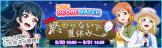 第49回スコアマッチ〜終わらないで夏休み〜