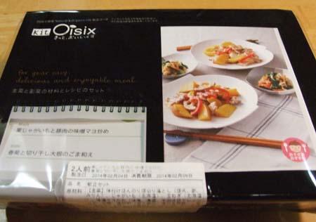 Kit Oisix (2)