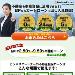 b_partner_free_web