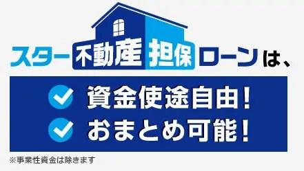 東京スター銀行スター不動産担保ローン