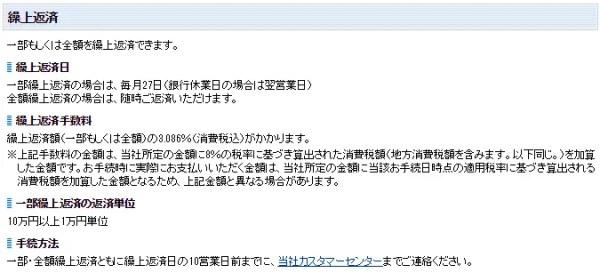 例:住信SBIネット銀行不動産担保ローン