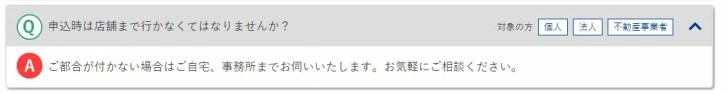 1位.【個人・法人・個人事業主】SBIエステートファイナンス不動産担保ローン