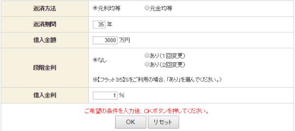 flat35_tokuyaku_1