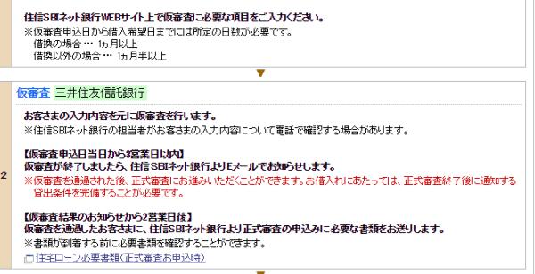 sbinet_shinsakikan
