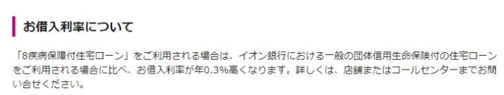 イオン銀行住宅ローン/8疾病保障プラス付住宅ローン