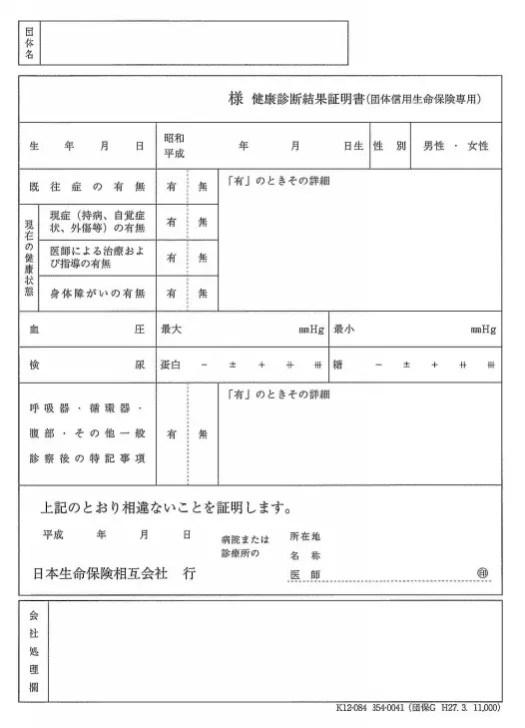 一般(日本生命)診断書