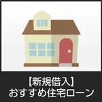 住宅ローンランキング