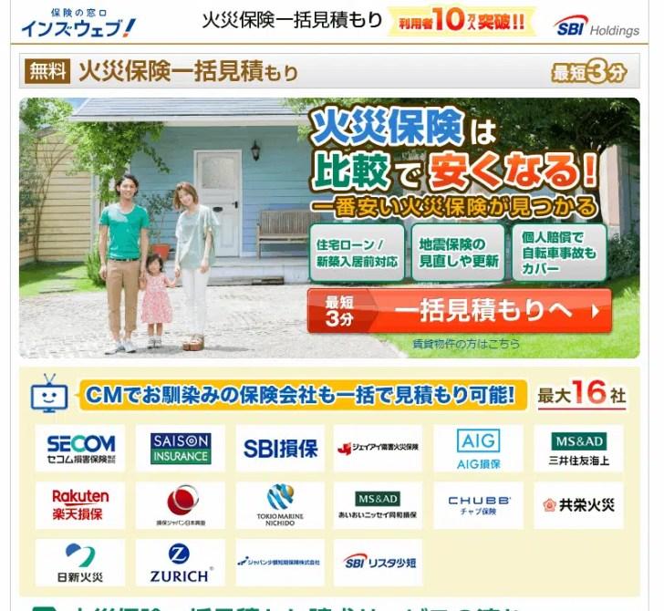 火災保険一括見積もりサイト「保険の窓口インズウェブ」