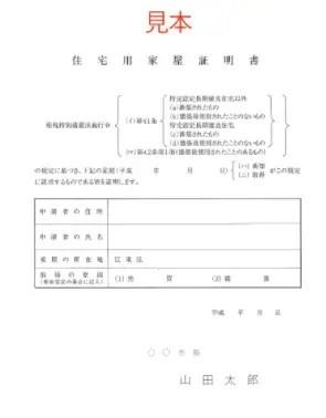 特定建築物用の住宅用家屋証明書の見本
