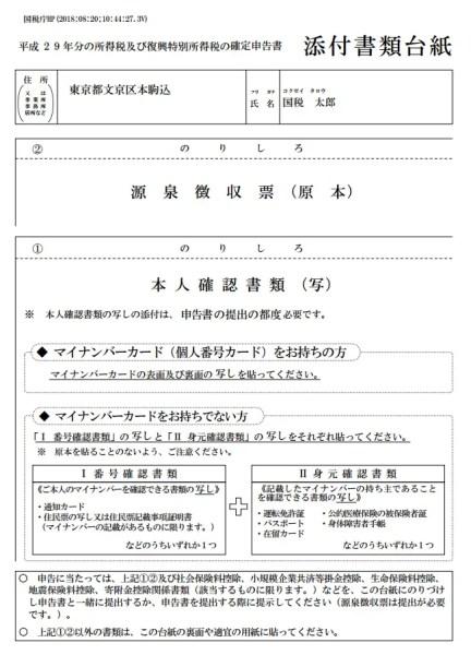 手順その4.確定申告書を印刷する