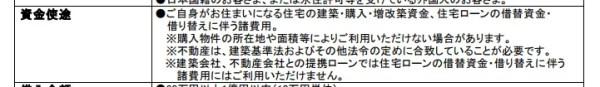 例:三菱UFJ銀行ぐんとうれしい住宅ローン