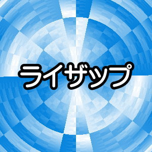 長野県伊那市のライザップ