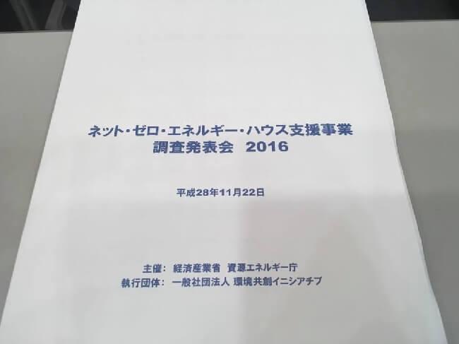 zeh-announcement