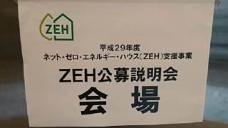 平成29年度のZEH公募の「説明会」に参加  どんな話あったのか?