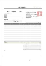 軽減税率対応見積書テンプレート