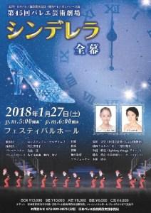 日本バレエ協会関西支部主催 シンデレラ