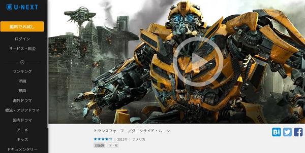 Transformers-DarkoftheMoon2