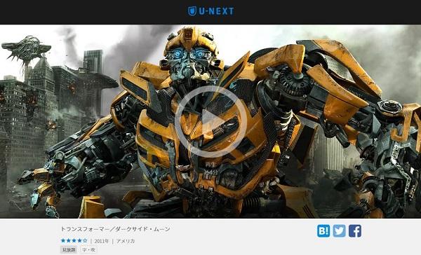 Transformers-DarkoftheMoon1