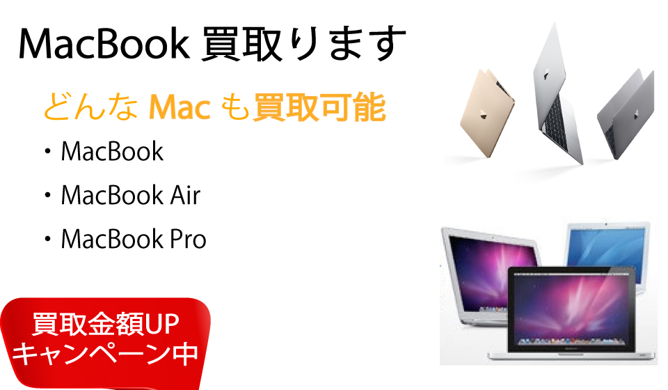 MacBook Air,MacBook Pro,MacBook,買取