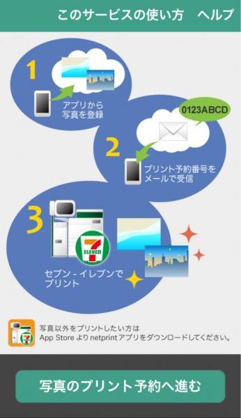 seven_netprint3