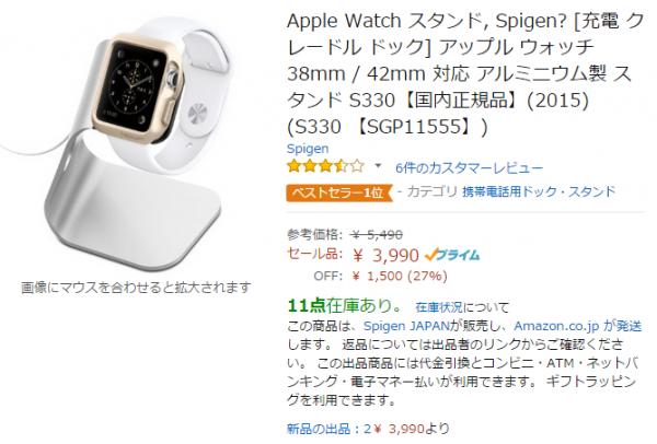 Amazon.co.jp: Apple Watch スタンド Spigen 充電 クレードル ドック アップル ウォッチ 38mm 42mm 対応 アルミニウム製 スタンド S330【国内正規品】 2015 S330 【SGP11555】 家電・カメラ