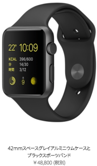 Apple Watch Sport黒